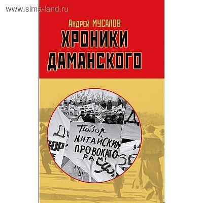 Хроники Даманского. Мусалов А. Н.