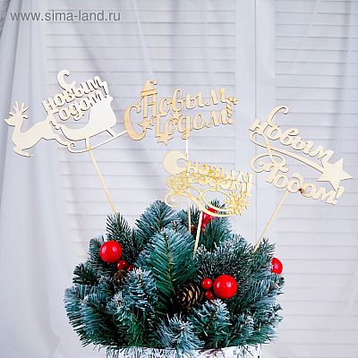 """Топпер """"С Новым Годом"""" без покраски, микс Дарим Красиво"""
