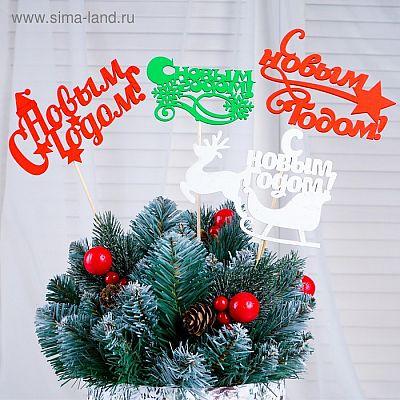 """Топпер """"С Новым Годом"""" разноцветный (красный, белый, зелёный), микс Дарим Красиво"""