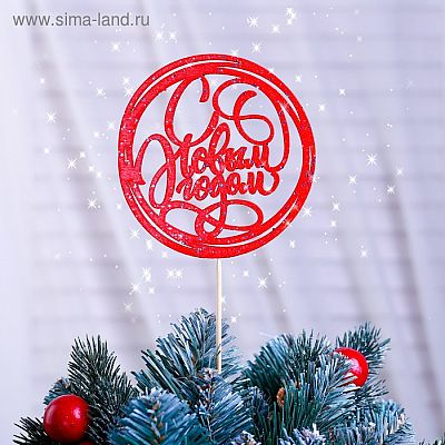 """Топпер """"С Новым Годом, в круге"""" красный с блёстками, 10×10 см Дарим Красиво"""