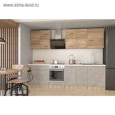 Кухонный гарнитур Гарнитур 2 ЛОФТ 2800 Бетон светлый/Рустик соломеный