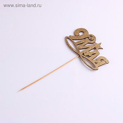 """Топпер """"9 мая, №6"""", золотой"""