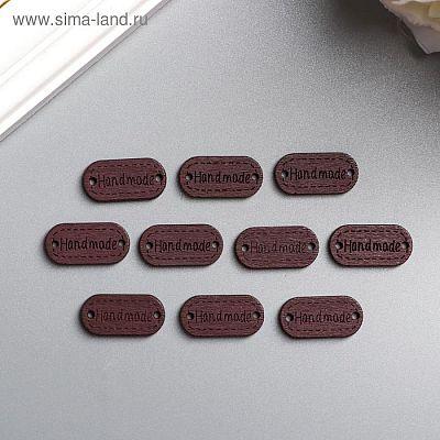 """Табличка """"Handmade"""", коричневая"""