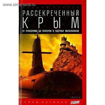 Рассекреченный Крым. От лунодрома до бункеров и ядерных могильников. Хорсун М.