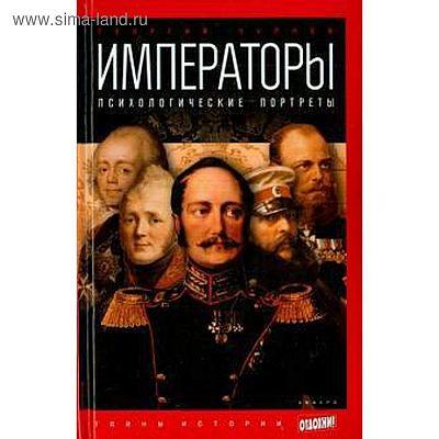 Императоры. Психологические портреты. Чулков Г.