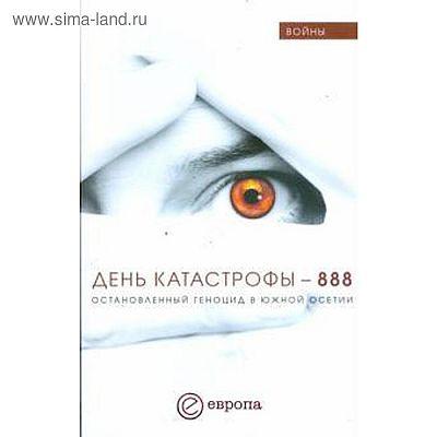 День катастрофы - 888. Остановленный геноцид в Юж. Осетии