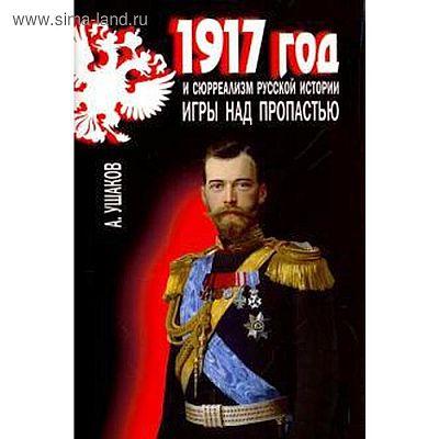 1917 год и сюрреализм русской истории. Игры над пропастью
