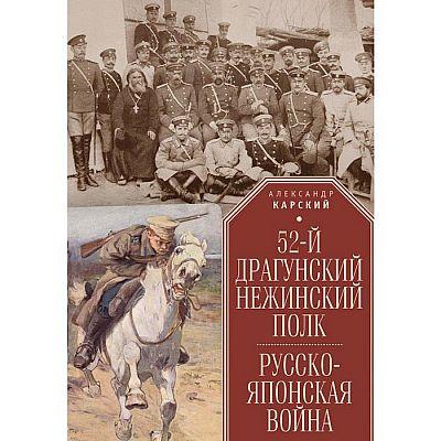 52-й драгунский Нежинский полк. Русско-японская война. Карский А.