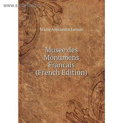 Книга Musee des Monumens Francais