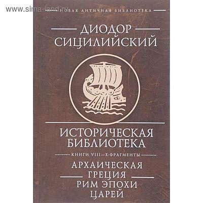 Историческая библиотека. Книги VIII-X: Фрагменты. Архаическая Греция. Рим эпохи царей. Диодор Сицилийс
