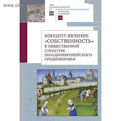 Концепт-явление собственность в общественной структуре западноевропейского Средневековья