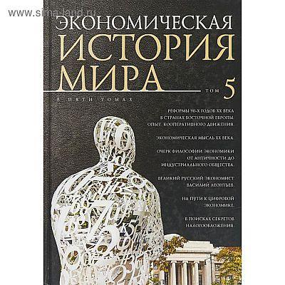 Экономическая история мира. Т. 5. (в 5-ти томах). под ред. Конотоп