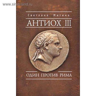 Антиох III. Один против Рима. Митина С.