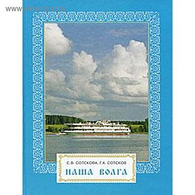 Наша Волга. Сотскова С., Сотсков Г. А.