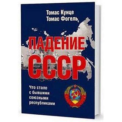 Падение СССР: Что стало с бывшими союзными республиками