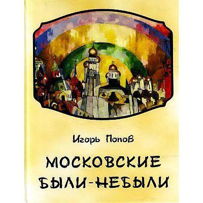 Московские были - небыли. Попов И.