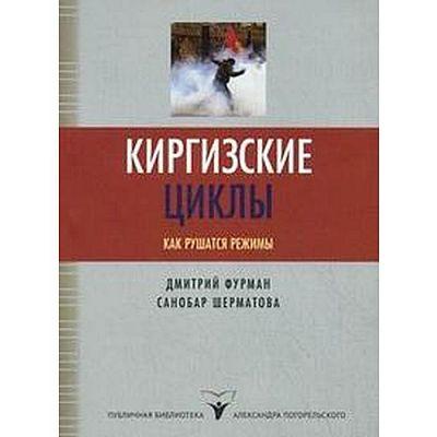 Киргизские циклы. Как рушатся режимы. Фурман Д., Шерматова С.