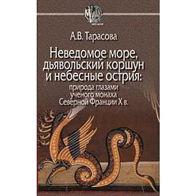 Александра Тарасова: Неведомое море, дьявольский коршун и небесные острия. Природа глазами ученого монаха