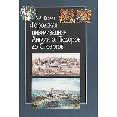 Городская цивилизация Англии от Тюдоров до Стюартов