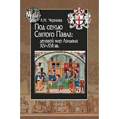 Под сенью Святого Павла: деловой мир Лондона XIV-XVI вв