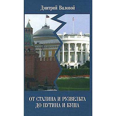 От Сталина и Рузвельта до Путина и Буша. Валовой Д.