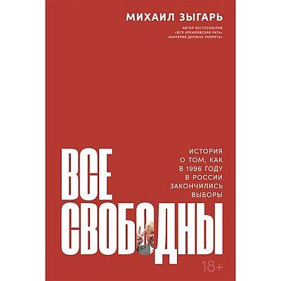 Все свободны.История о том,как в 1996 году в России закончились выборы. Зыгарь М.
