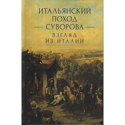 Итальянский поход Суворова:взгляд из Италии. Талалая М.