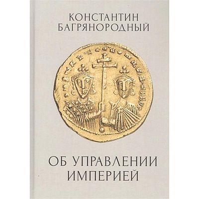 Об управлении Империей. Константин VIIБагрянородный