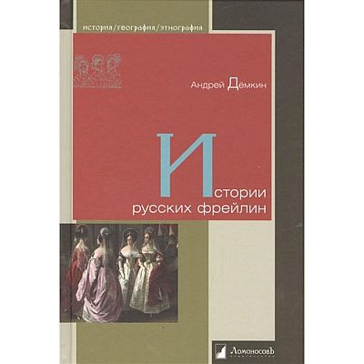 Истории русских фрейлин. Дёмкин А.