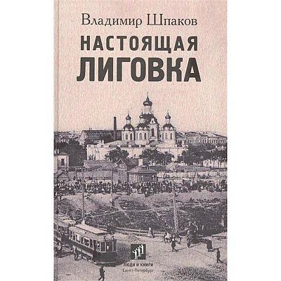 Настоящая Лиговка:Авторский путеводитель. Шпаков В.