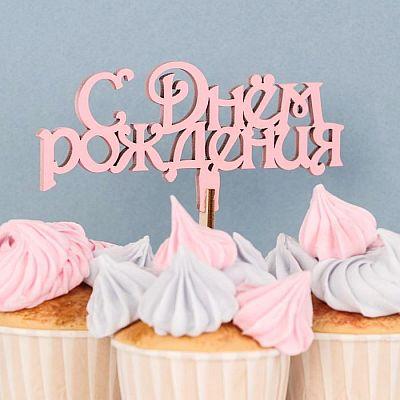 """Топпер деревянный """"С Днём Рождения"""", розовый"""