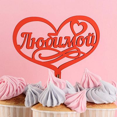 """Топпер деревянный """"Любимой, в сердце"""", красный"""