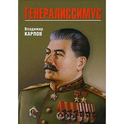 Генералиссимус. Карпов В.В.