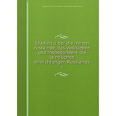 Книга Studien über die innern zustände, das volksleben und insbedondere die ländlichen einrichtungen Russlands 2