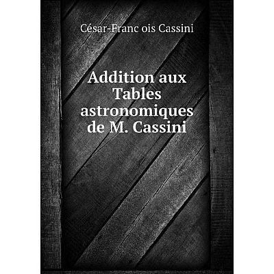 Книга Addition aux Tables astronomiques de M. Cassini