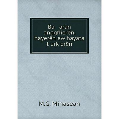 Книга Ba aran angghierēn, hayerēn ew hayata tʻurkʻerēn