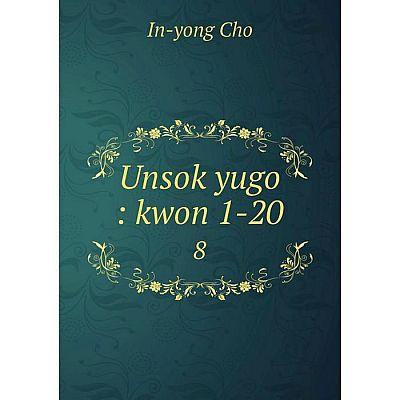 Книга Unsok yugo: kwon 1-20 8