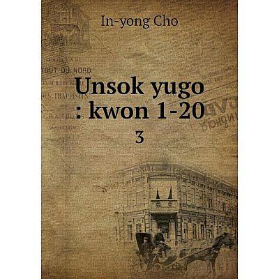 Книга Unsok yugo: kwon 1-20 3