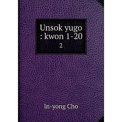 Книга Unsok yugo: kwon 1-20 2