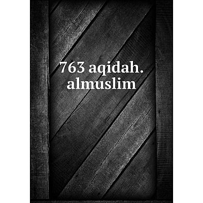 Книга 763 aqidah.almuslim