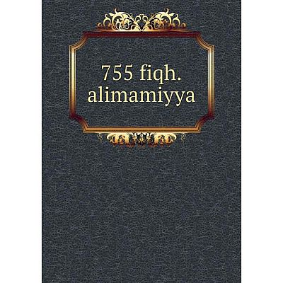 Книга 755 fiqh.alimamiyya