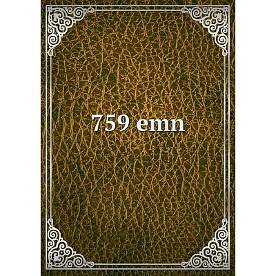 Книга 759 emn