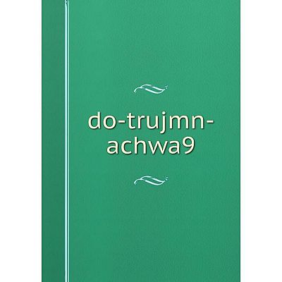 Книга do-trujmn-achwa9