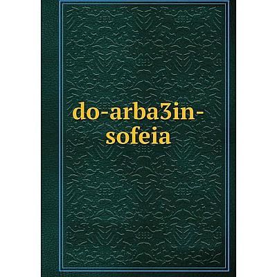 Книга do-arba3in-sofeia