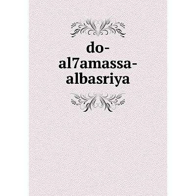 Книга do-al7amassa-albasriya