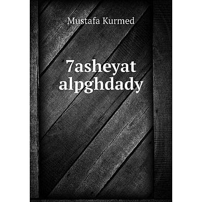 Книга 7asheyat alpghdady