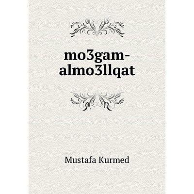 Книга mo3gam-almo3llqat