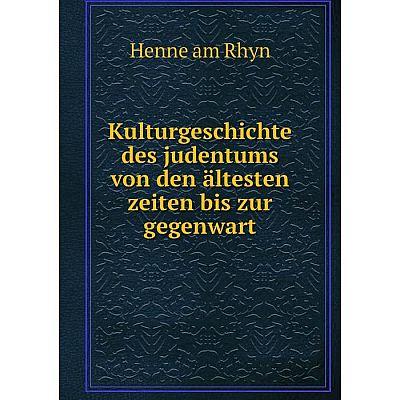 Книга KulturGeschichte des judentums von den ältesten zeiten bis zur gegenwart