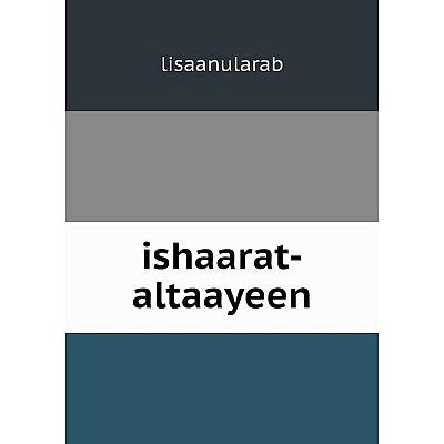 Книга ishaarat-altaayeen