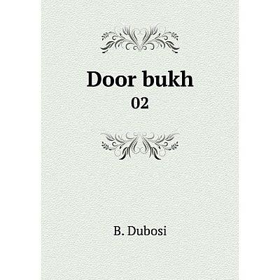Книга Door bukh02